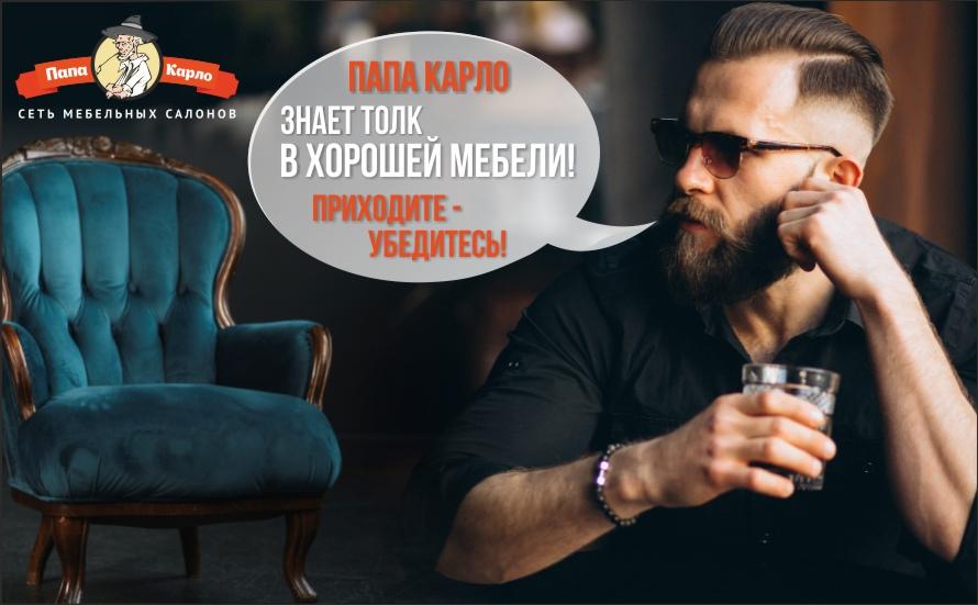 Сеть мебельных магазинов Папа Карло в Калининграде и области