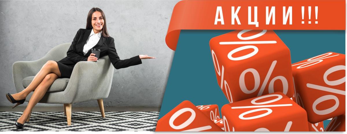 Распродажа мебели, скидки на мебель в Калининграде и области