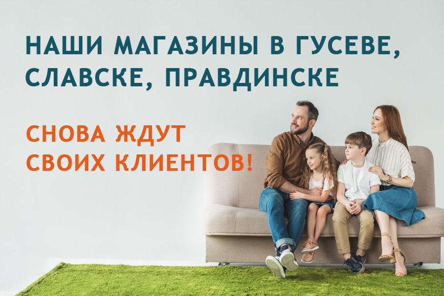 Мебель в Гусеве, Славске, Правдинске