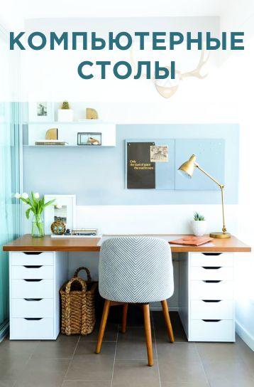 Компьютерные столы в Калининграде и области