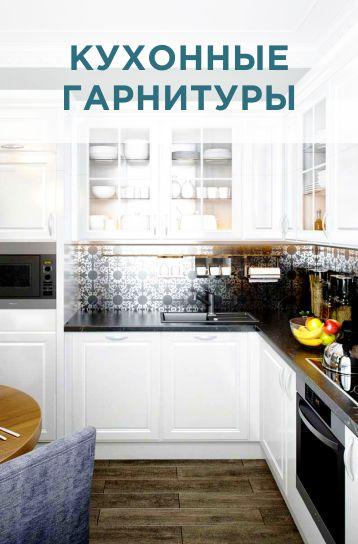 Мебель для кухни в Калининграде и области