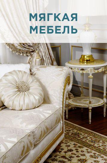 Мягкая мебель в Калининграде и области