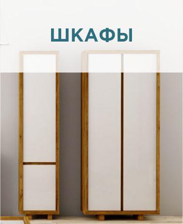Шкафы в Калининграде и области