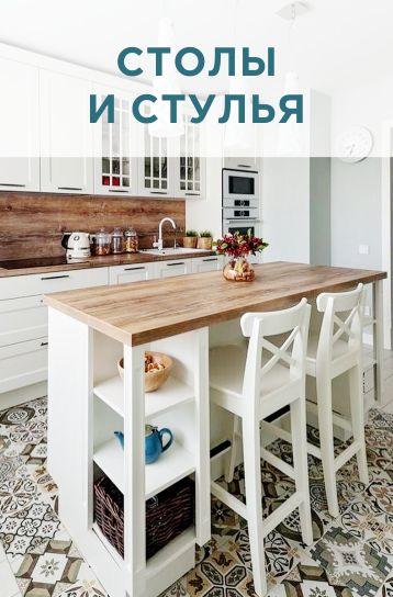 Столы и стулья в Калининграде и области