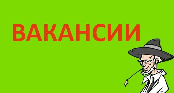 Вакансии сети мебельных салонов Папа Карло в Калининграде и области