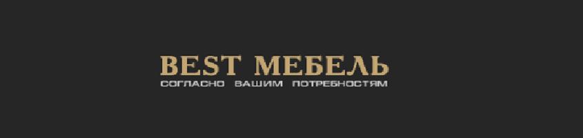 Best мебель в Калининграде
