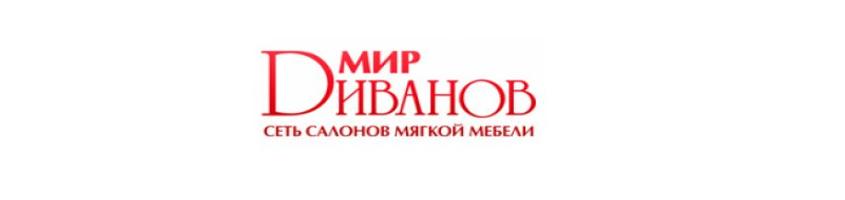 Мир Диванов в Калининграде