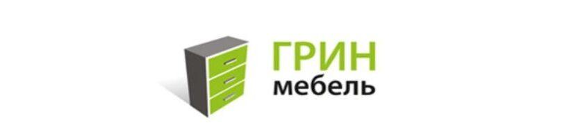 Грин в Калининграде