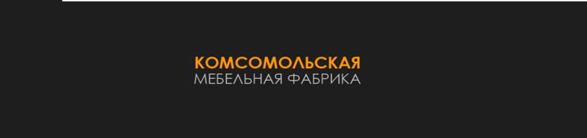 Комсомольская мебельная фабрика