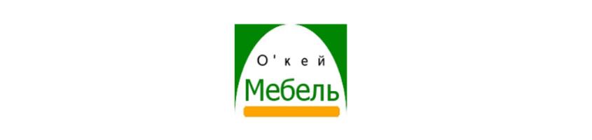 Окей Мебель в Калининграде