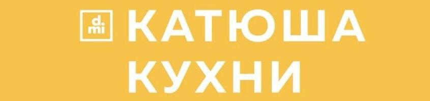 Катюша Кухни в Калининграде