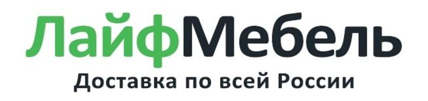 Лайф Мебель в Калининграде