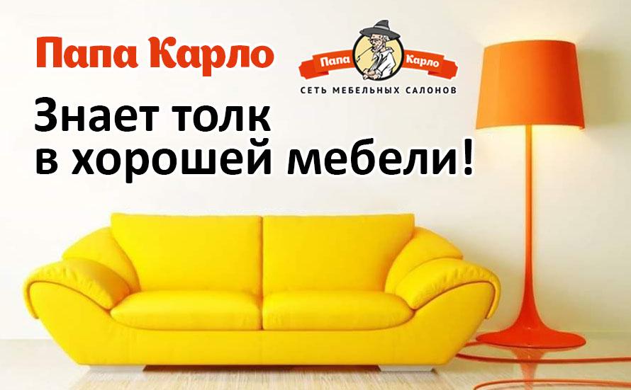 Папа Карло - мебель в Калининграде и области