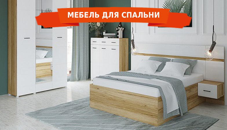Спальни в Калининграде и области