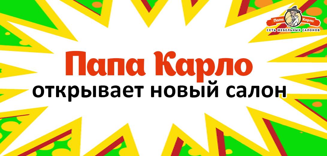Открытие мебельного салона Папа Карло в Калининграде