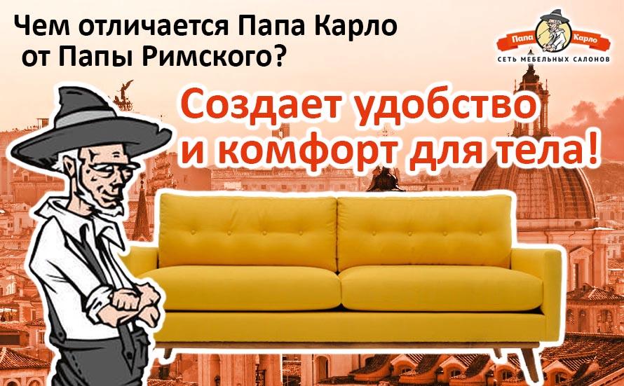 Мебель в Калининграде и области. Сеть мебельных салонов Папа Карло