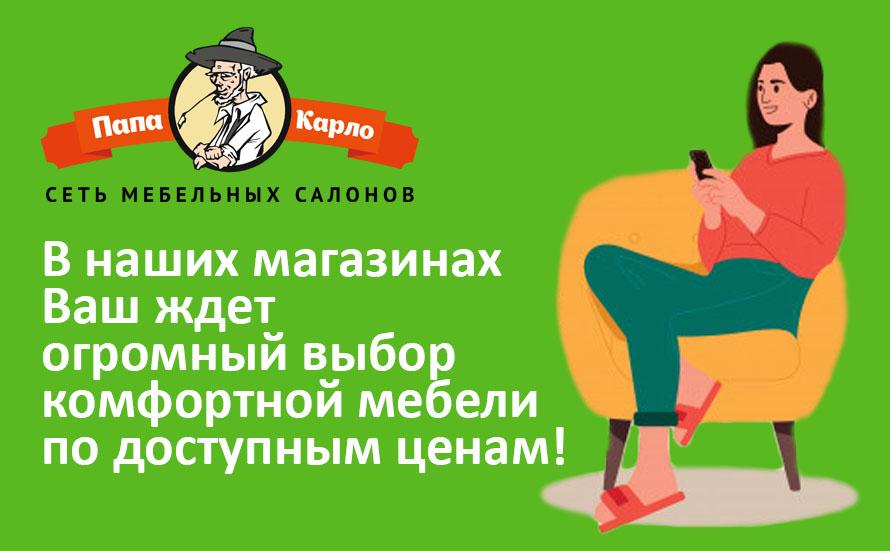 Мебель в Калининграде и области - Сеть магазинов Папа Карло